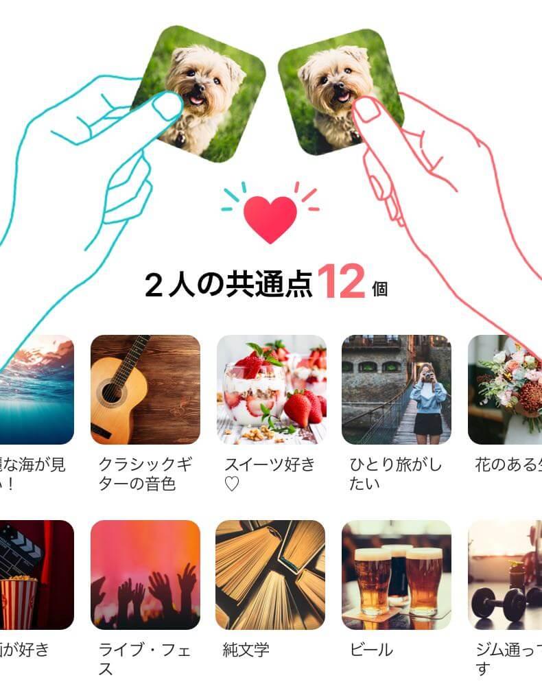 マッチングアプリwithの好みカードで自分と相手との共通点がたくさん見つかった場合のイメージ