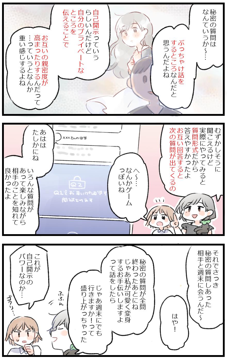マンガ03